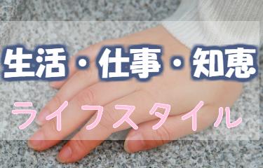 生活・仕事・知恵 ライフスタイル