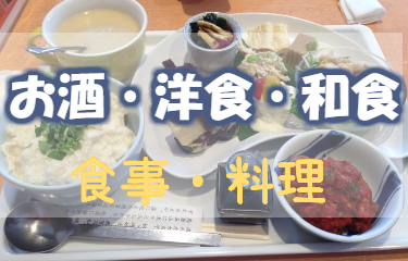 お酒・洋食・和食 食事・料理