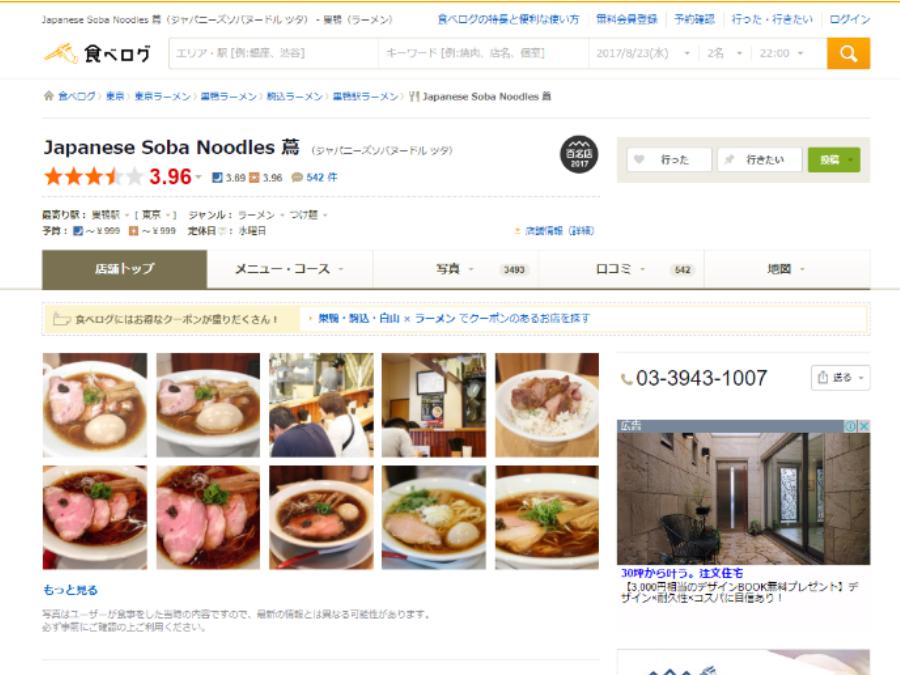 JapaneseSobaNoodles